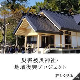 神社プロジェクト