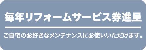 毎年1万円分サービス券進呈