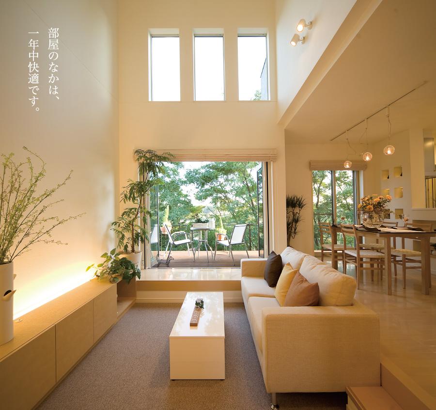 快適な温度を持続し、室内の温度差も小さく健康的に暮らせる家