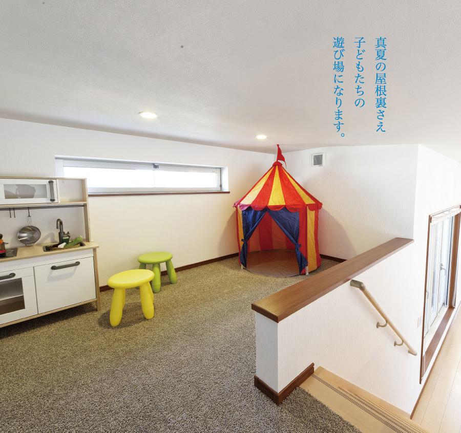 真夏の屋根裏さえ子どもたちの遊び場になります
