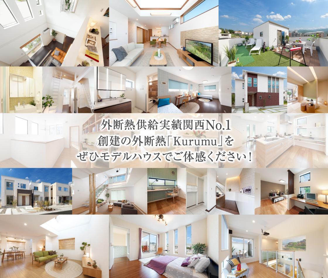 関西外断熱供給実績No.1創建の外断熱「Kurumu」をぜひモデルハウスでご体感ください!