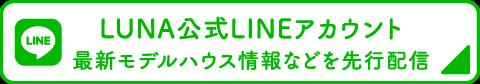 ルナ創建 公式LINE@